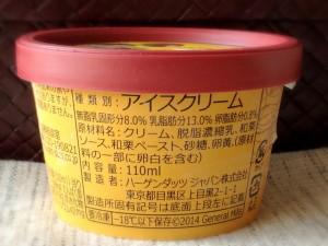 ハーゲンダッツ ミニカップ「和栗」
