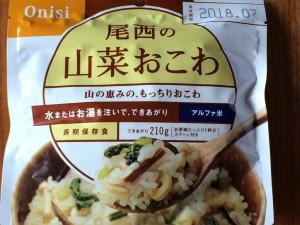 尾西のアルファ米 山菜おこわ