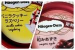 ハーゲンダッツのミニカップ「和みあずき」と「バニラクッキーラズベリー」