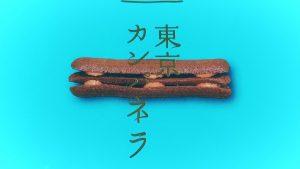 東京土産「東京カンパネラ」は美味しくてパッケージのブルーが印象的!